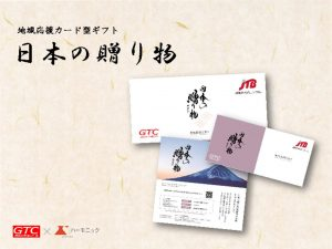 thumbnail of 日本の贈り物パンフレット