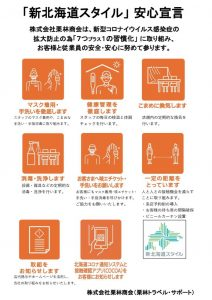 thumbnail of 新北海道スタイル安心宣言210330
