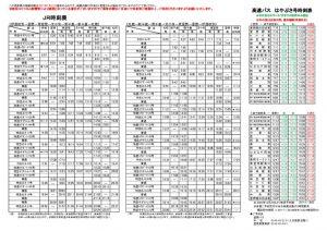thumbnail of JRバス時刻表210802