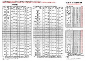 thumbnail of JRバス時刻表210929