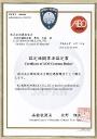 「AEO認定通関業者」の認定